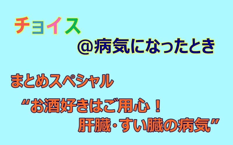 チョイス@病気になったとき NHK 12月22日「肝臓・すい臓の病気」