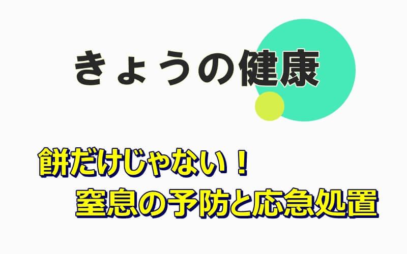 『きょうの健康』(NHK)12月20日「窒息の予防と応急処置」