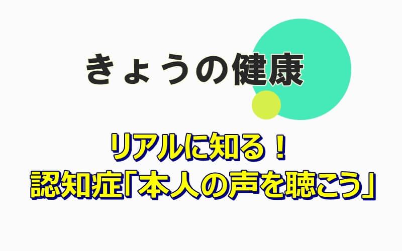 『きょうの健康』(NHK)12月20日 認知症「本人の声を聴こう」