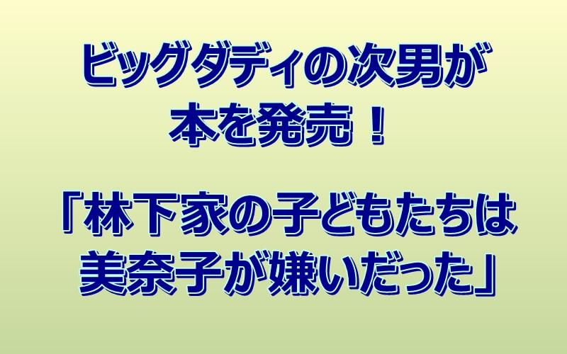 ビッグダディ次男が本を発売「林下家の子どもたちは美奈子が嫌いだった」